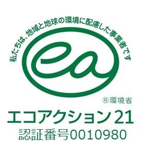 エコアクション21 [平成29年度環境活動レポート]