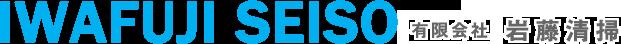 有限会社岩藤清掃|長崎県大村市の清掃・工事・産業廃棄物(産廃)処理業